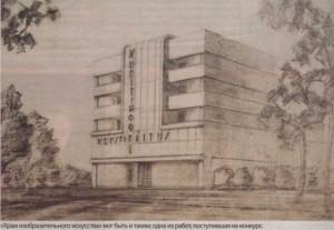 «Храм изобразительного искусства» мог быть и таким: одна из работ, поступившая на конкурс.