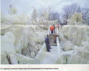 В студеную зимнюю пору водопад превращается в ледяную сказку.