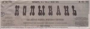 Официальным именем города топоним «Колывань» так никогда и не стал, но успел послужить в конце XIX века названием местной русской газеты.