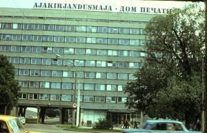 Пярнусское шоссе, недалеко от ЗАГСа. Дом печати.