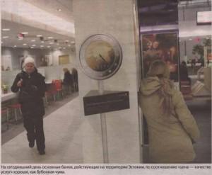 На сегодняшний день основные банки, действующие на территории Эстонии, по соотношению «цена — качество услуг» хороши, как бубонная чума.