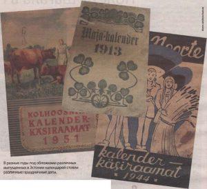 В разные годы, под облажками различных выпущенных в Эстонии календарей, стояли различные праздничные даты.