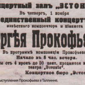 Реклама выступления Сергея Прокофьева в Таллине