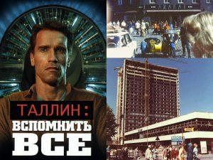 Сегодня мы начинаем публиковать фотоколлекции Бориса Горского. Борис тщательно подбирает в свою коллекцию фотографии Таллинна прежних лет. Преимущественно, это фотографии Таллина Советской эпохи. Скажем Борису за это, большое спасибо! Кликайте на «Далее», чтобы насладиться этими снимками.