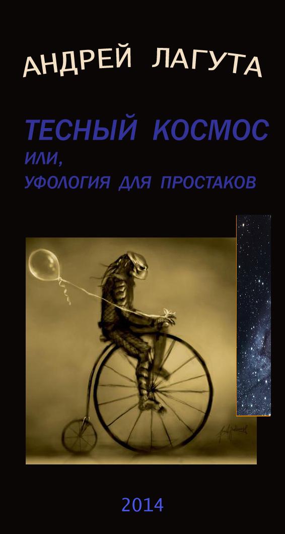 ufology.jpg