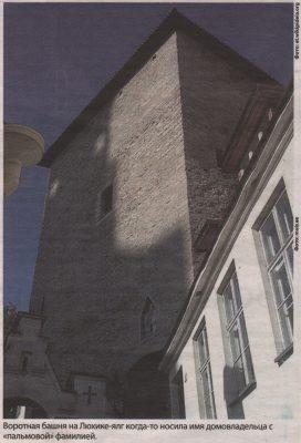 Воротная башня на Люхике-ялг когда-то носила имя домовладельца с «пальмовой» фамилией.