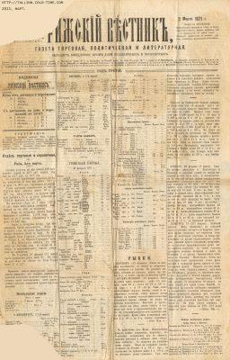 Рижский Вестник 3 марта, 1871 года.