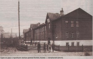 Один из двух старейших жилых домов Копли, позже — начальная школа.