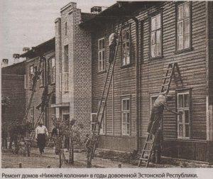 Ремонт домов «Нижней колонии» в годы довоенной Эстонской Республики