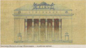 Кинотеатр в бытность его еще «Ленинградом» — на рабочем чертеже...