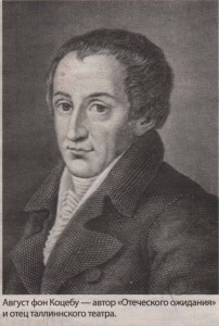 Август фон Коцебу — автор «Отеческого ожидания» и отец таллиннского театра.