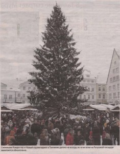 Снежными Рождество и Новый год выпадают в Таллинне далеко не всегда, но огни елки на Ратушной площади зажигаются обязательно.