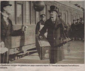 «Прибытие поезда» по-ревельски: дядя главного героя (П. Пинна) на перроне Балтийского вокзала.