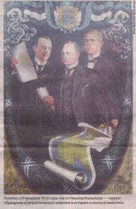 Полотно «24 февраля 1918 года» кисти Николая Калмакова — первое обращение к патриотической тематики в истории эстонской живописи.