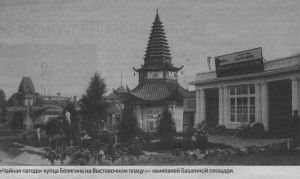 «Чайная пагода» купца Белягина на Выставочном плацу — нынешней Башенной площади.