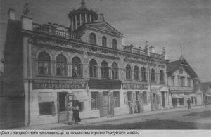 «Дом с пагодой» того же владельца на начальном отрезке Тартуского шоссе.