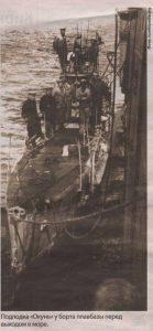 Подлодка «Окунь» у борта плавбазы перед выходом в море.