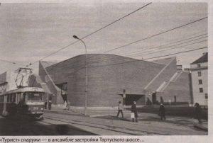 """""""Турист"""" снаружи. В ансамбле застройки Тартуского шоссе."""