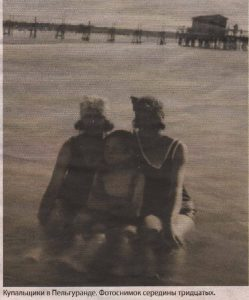 Купальщики в Пельгуранд. фотоснимок середины тридцатых годов.