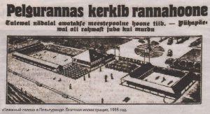 """""""Пляжный салон"""" в Пельгуранд. Из газеты 1935 год."""