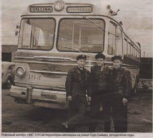 """Рейсовый автобус """"ЗиС 157"""", на территории автопарка на улице Суур-Сыямяэ, пятидесятые годы."""