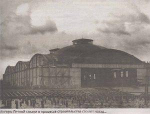 Ангары Лётной гавани в Ревеле в процессе строительства сто лет назад...
