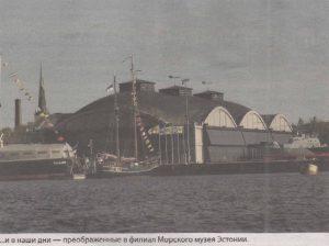 ... и в наши дни - преображённые в филиал Морского музея Эстонии.