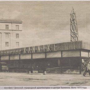 Цветочный магазин «Каннике» — манифест финской «природной архитектуры» в центре Таллинна. Фото 1973 года.