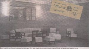 Фойе кинотеатра «Гелиос» после реконструкции 1934 года в духе функционализма и льготный билет на балкон зрительного зала.
