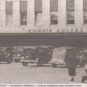 """Вывеска кафе """"Kultas"""" — нынешнего «Wabadus» — в конце тридцатых годов прошлого века."""
