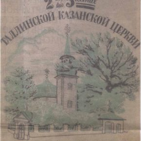 Обложка брошюры, выпущенной к 225-летию Казанской церкви в 1946 году. Снесенная в семидесятые годы церковная ограда и погибший в 2004-м «петровский дуб» — еще присутствуют.