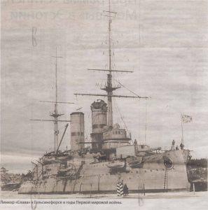 """Линкор """"Слава"""" в Гельсингфорсе в годы Первой Мировой войны."""
