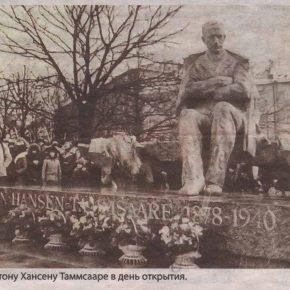 Памятник Антону Хансену Таамсааре в день открытия.