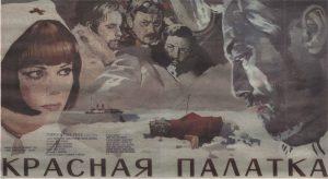 Плакат кинофильма «Красная палатка» в советском прокате. 1969 год.