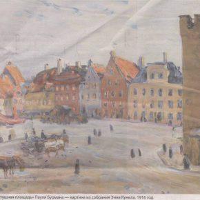 «Ратушная площадь» Пауля Бурмана — картина из собрания Энна Кунила. 1916 год.