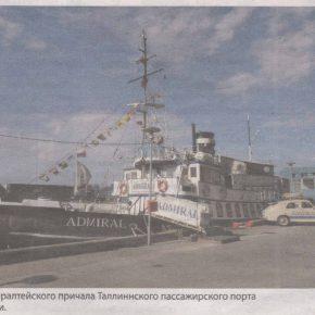 ...И у Адмиралтейского причала Таллиннского пассажирского порта в наши дни.