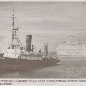 «Адмирал» в бытность «Адмиралтейцем» на фоне первых международных паромов на Таллиннском рейде...