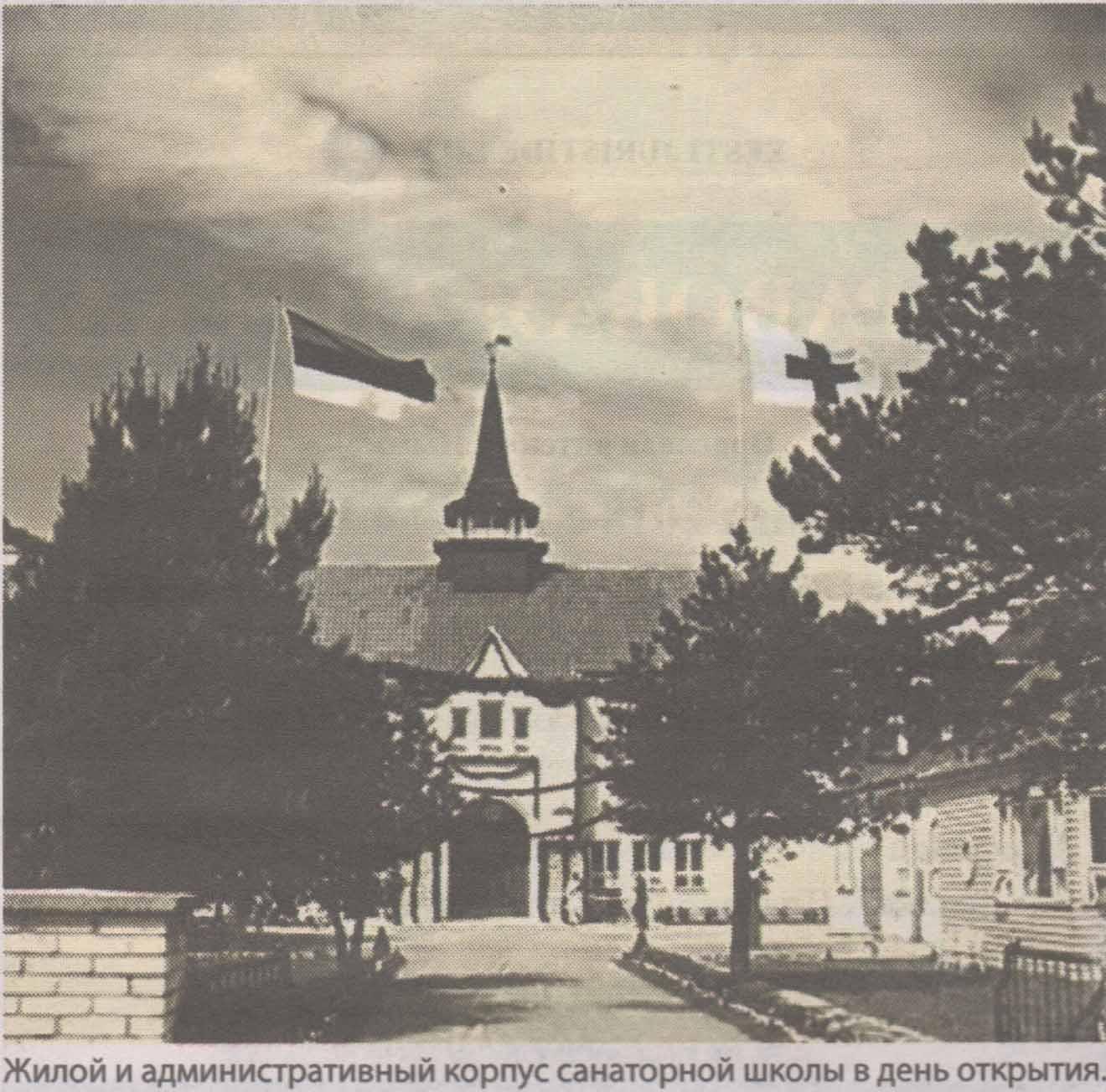 Жилой и административный корпус санаторной школы в день открытия.
