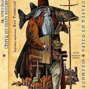 Легендарный обитатель глубин озера Юлемисте на обложке книги Арво Валтона, изданной теперь и на русском языке.