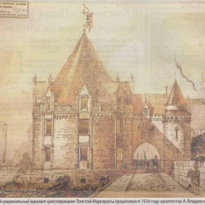 Самый радикальный вариант «реставрации» Толстой Маргариты предложил в 1924 году архитектор А. Владовский.