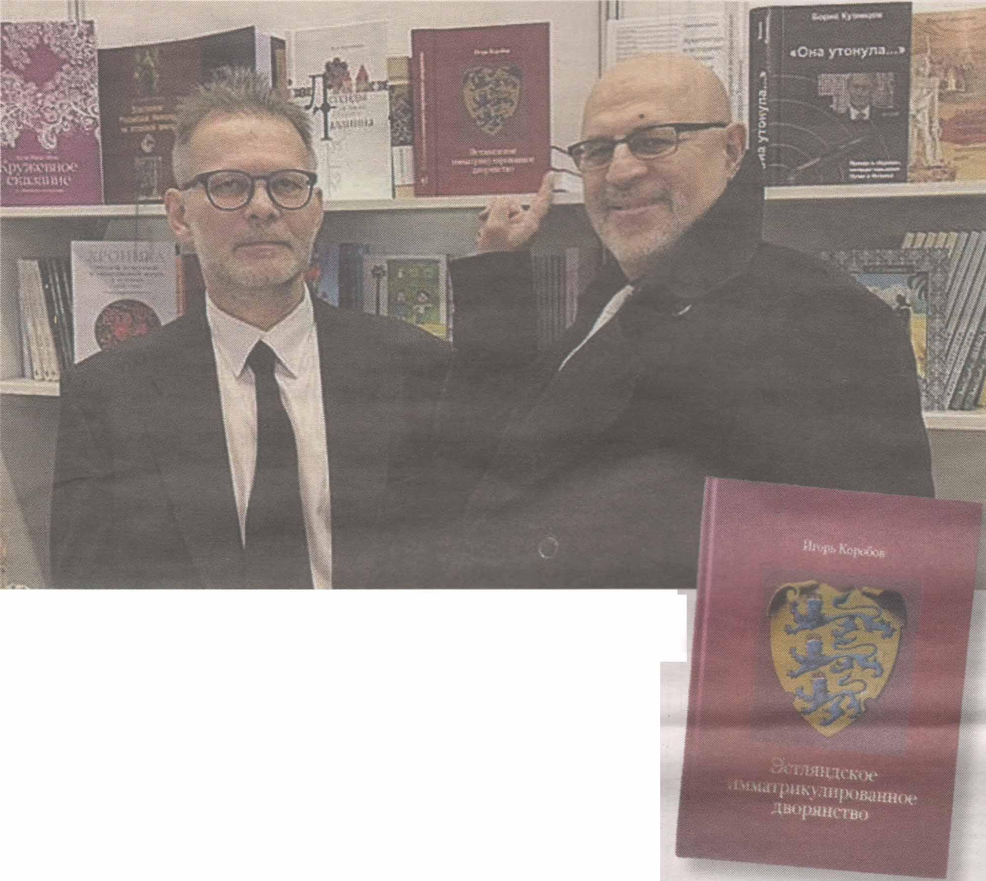 Автор Игорь Коробов и редактор Артур Модебадзе во время презентации книги ««Эстляндское имматрикулированное рыцарство» на ярмарке интеллектуальной литературы non/fiction в Москве в декабре минувшего года.