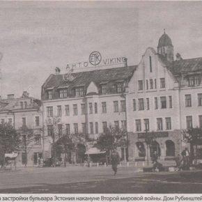 Нечетная сторона застройки бульвара Эстония накануне Второй мировой войны. Дом Рубинштейна — по центру.