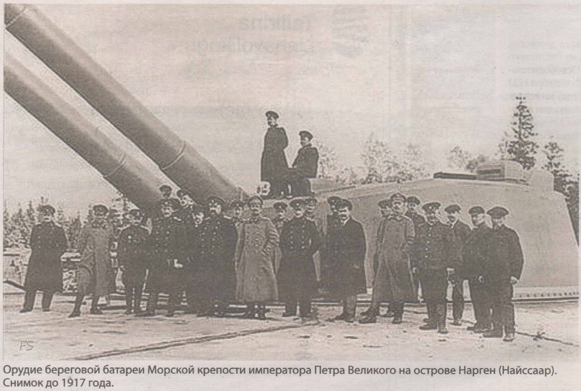 Орудие береговой батареи Морской крепости императора Петра Великого на острове Нарген (Найссаар). Снимок до 1917 года.