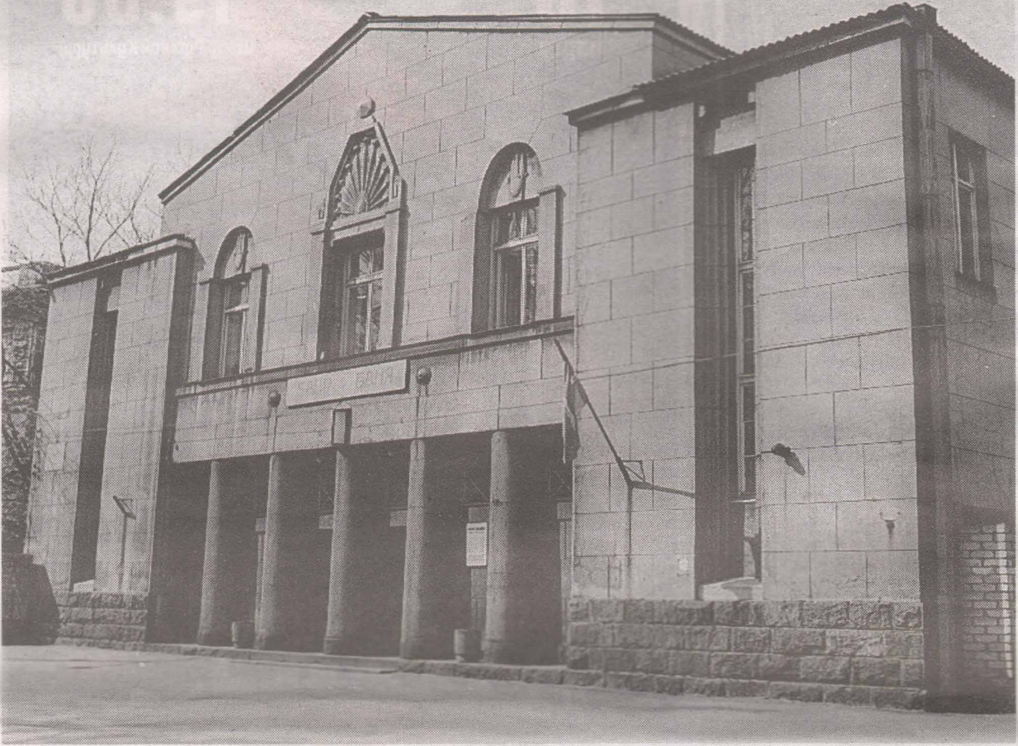 Главный фасад здания бани на улице Вана-Каламая, 9а полвека тому назад.