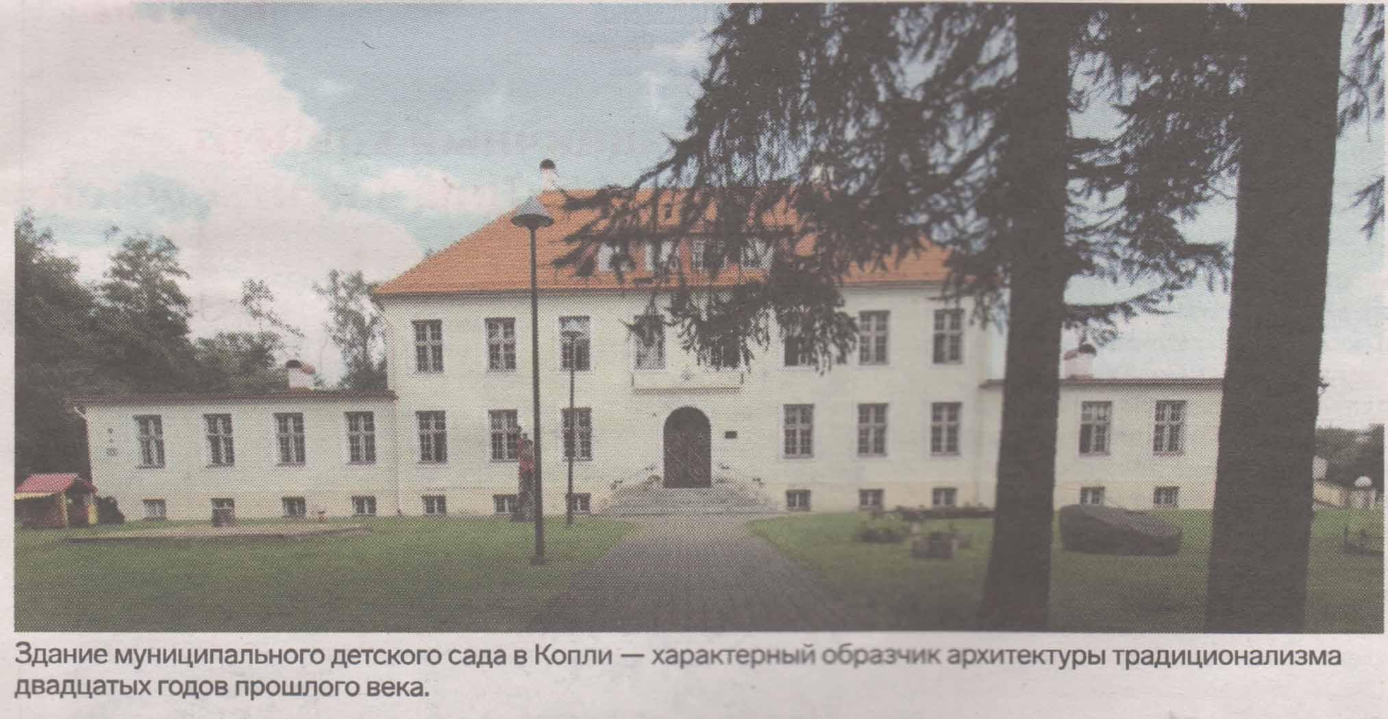 Здание муниципального детского сада в Копли — характерный образчик архитектуры традиционализма двадцатых годов прошлого века.