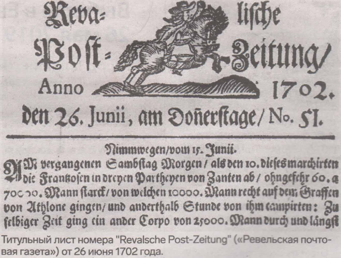 """Титульный лист номера """"Revalsche Post-Zeitung"""" («Ревельская почтовая газета») от 26 июня 1702 года."""