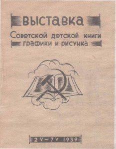 Выставочный каталог, изданный в Таллинне в 1939 году.