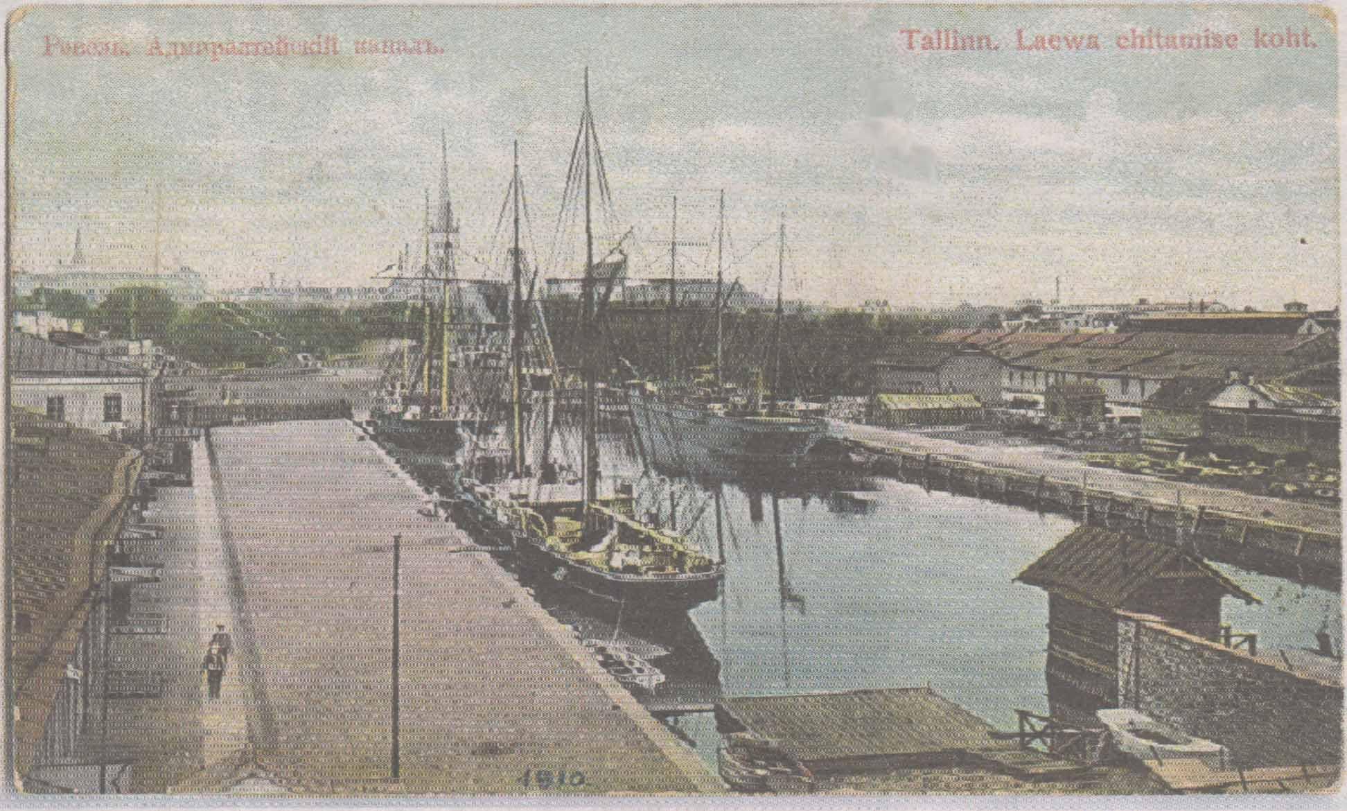 Адмиралтейский канал — прямой предшественник Адмиралтейского бассейна на открытке начала XX столетия.