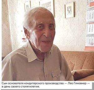 Сын основателя кондитерского производства - Лео Гиновкер в день своего стопятилетия.