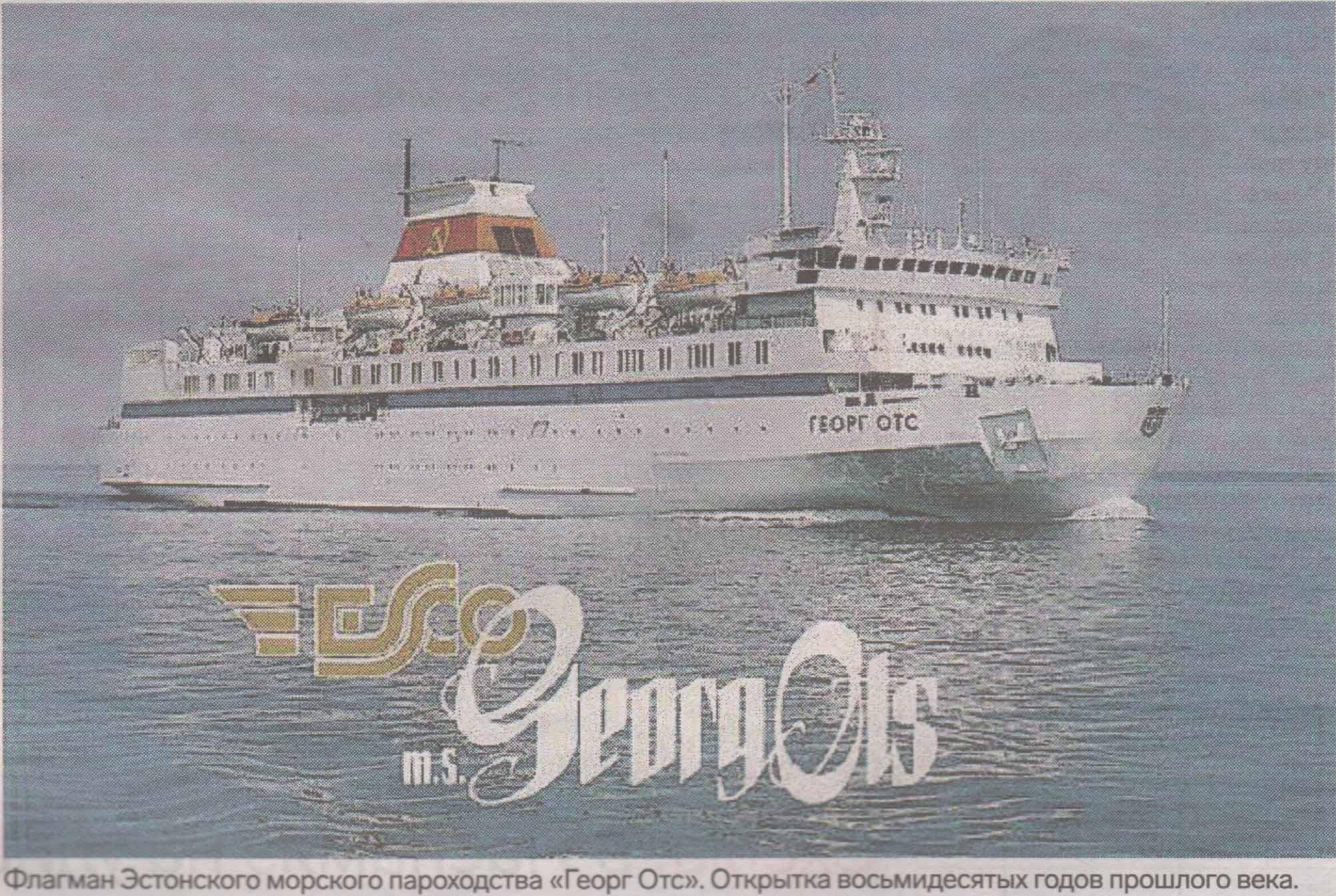 Флагман Эстонского морского пароходства «Георг Отс». Открытка восьмидесятых годов прошлого века.